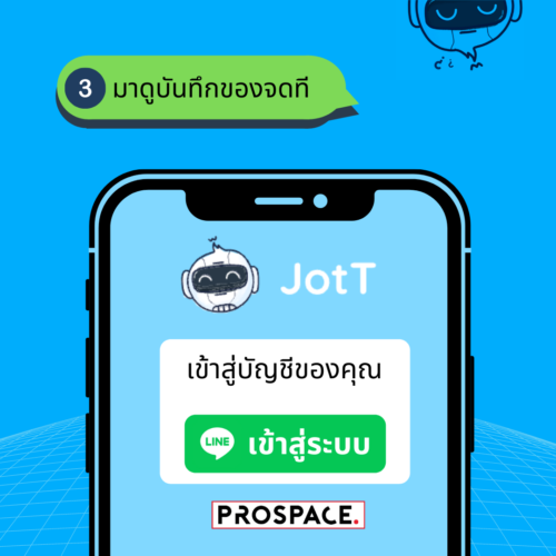 How to use JotT Line Chat backup3