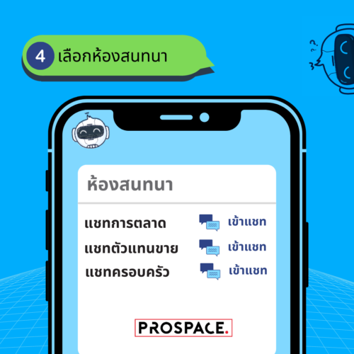 How to use JotT Line Chat backup4